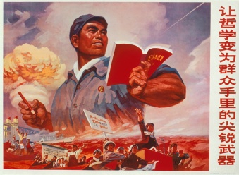 Socialist Propaganda, circa 1966 - China Propaganda Art Centre (Shanghai)